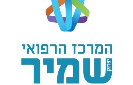 """ביה""""ח 'אסף הרופא' זכה במקום הראשון בתחרות של משרד הבריאות"""