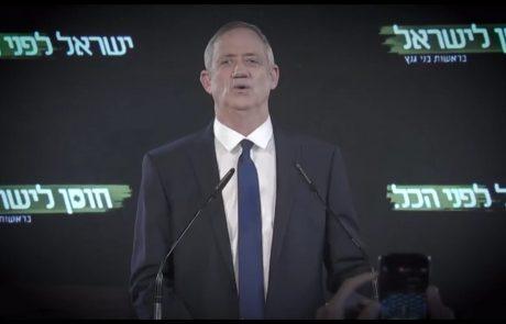 למיטיבי לכת: הנאום המלא של בני גנץ, מועמד מפלגת חוסן לישראל לראשות הממשלה