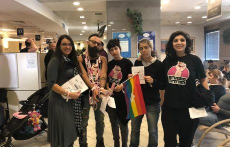 """משפחה על תנאי: אירועי מחאה במשרד הפנים כנגד אפליית אוכלוסיות הלהט""""ב ברישום הורות"""
